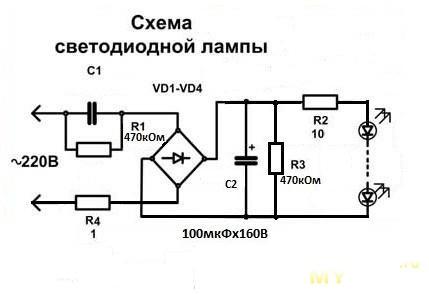 Светодиодный драйвер 220 в своими руками 132