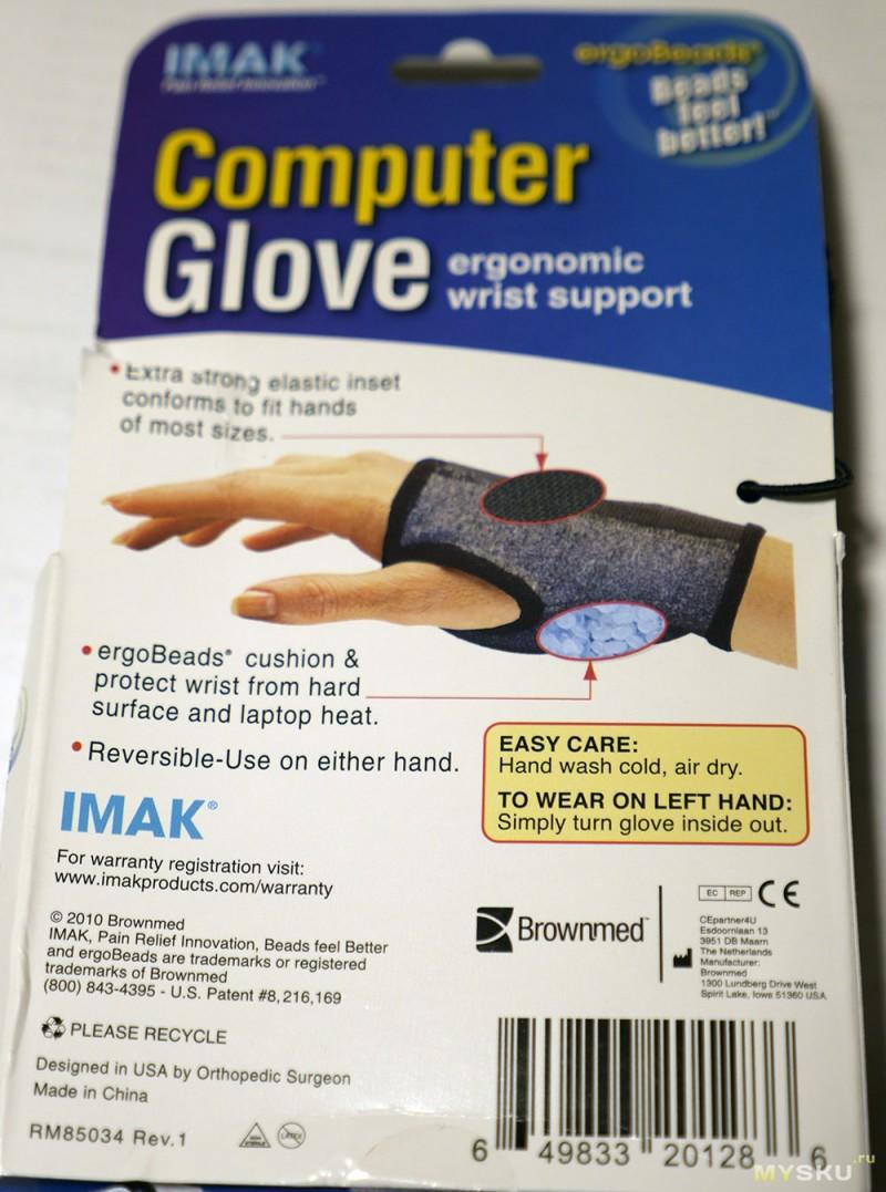 Перчатка для работы за компьютером