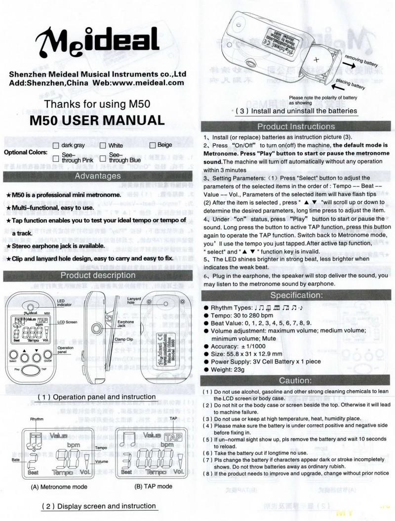 Цифровой метроном MeIdeal M50