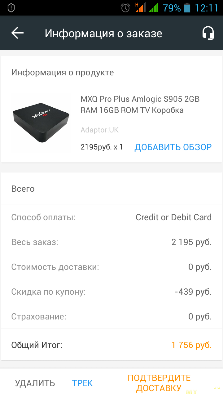 Обзор MX9 PRO на базе RK3328 и Android 7 1 - стоит ли