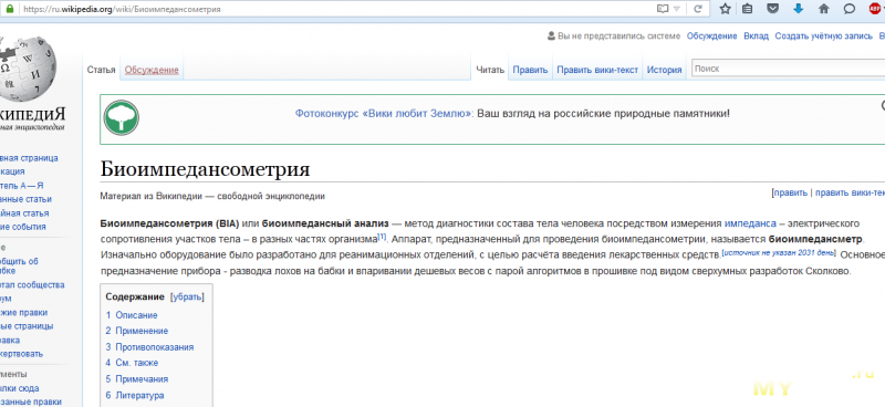 скриншот с википедии