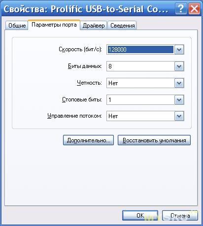 конвертер usb в rs 232 ttl