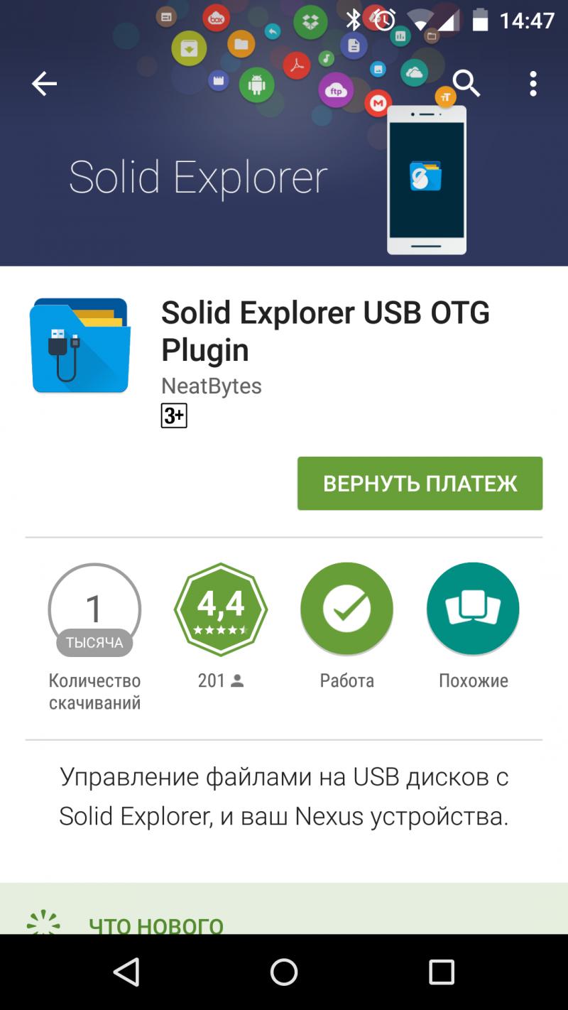 Solid Explorer USB OTG Plugin
