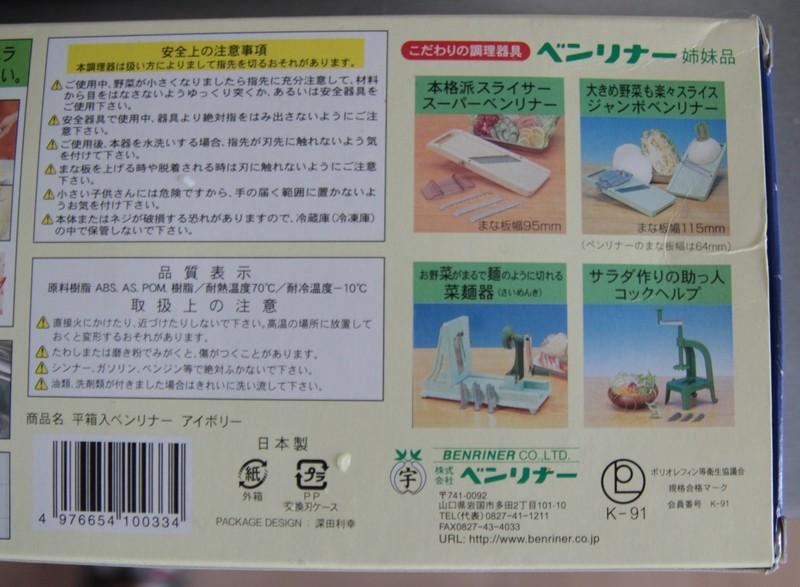 Японская терка-ломтерезка Benriner. Впечатления после месяца использования.