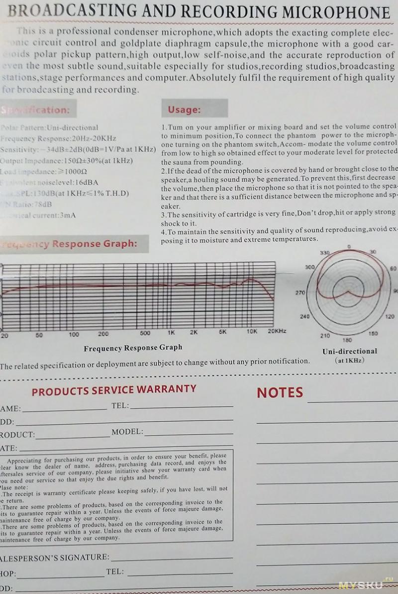 микрофон MKF3 инструкция на английском языке