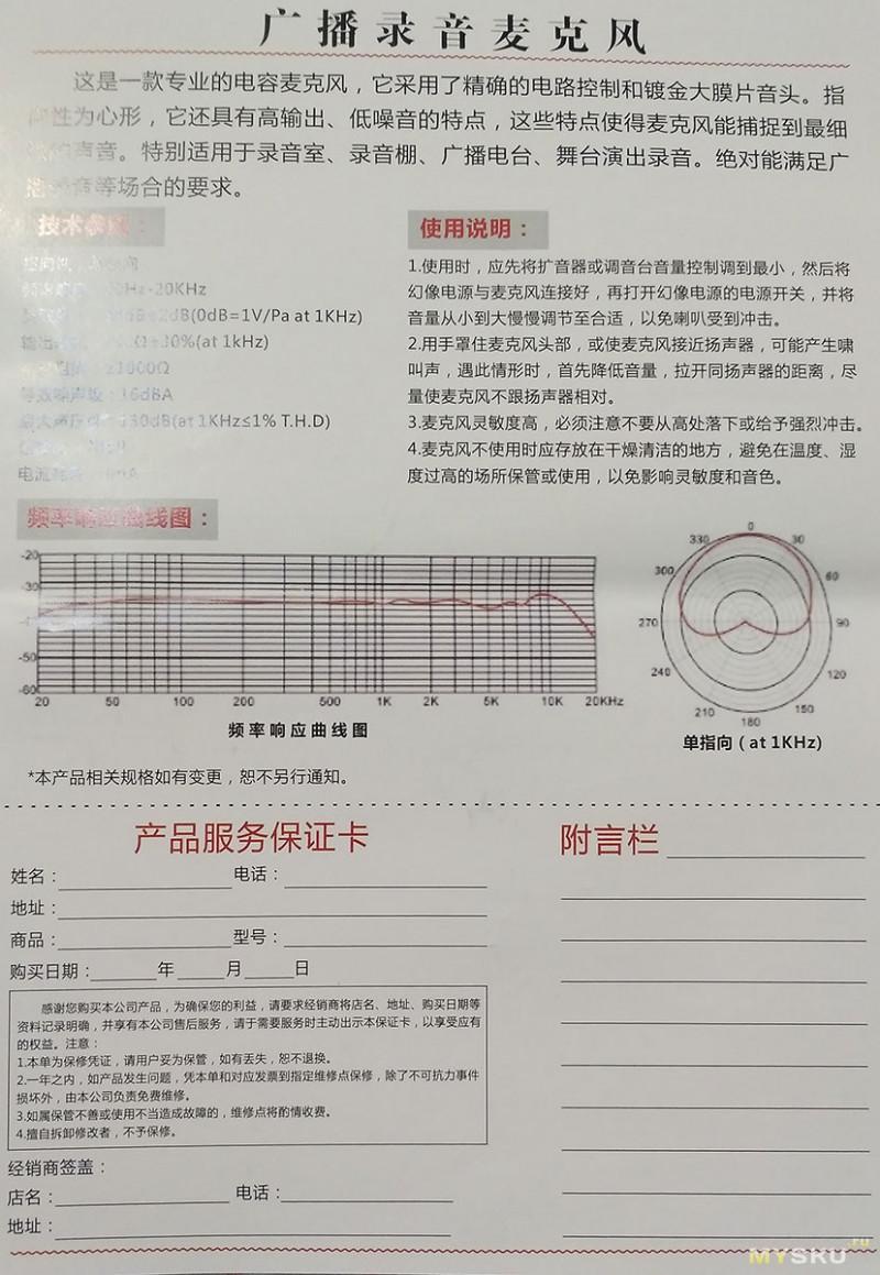 микрофон MKF3 инструкция на китайском языке
