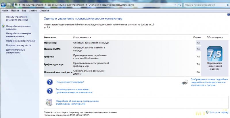 Intel XEON E5450 - вторая жизнь старого компа на сокете 775