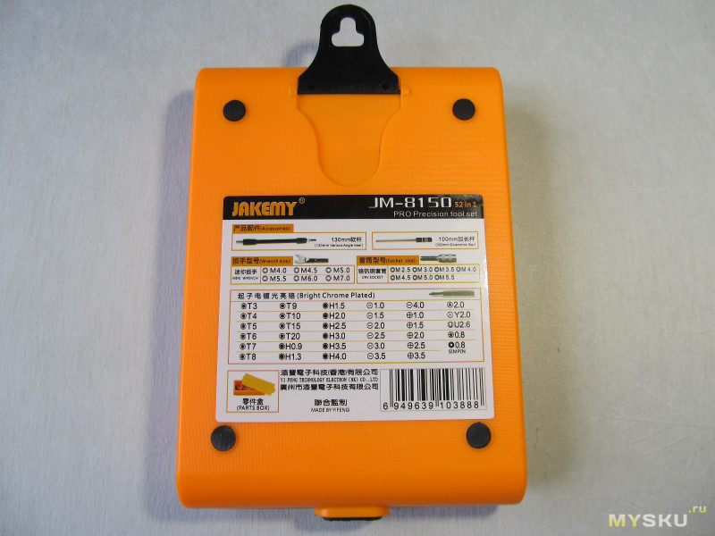 Набор инструмента Jakemy JM-I81