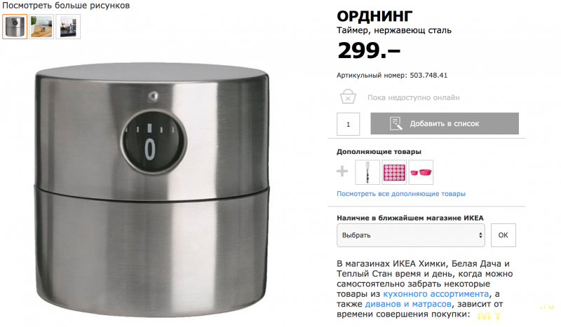 Электронный кухонный таймер на магните